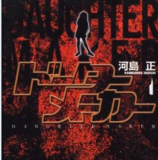 地狱游戏 第1卷