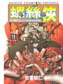 Eatman螺丝侠 第6卷