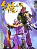 幻魔之战 第4卷
