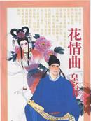 燕京伶人抄II-女儿情