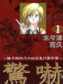 惊吓-阳子与田乃中的百鬼行事件簿 第2卷