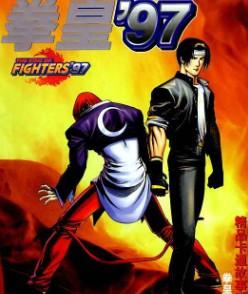 拳皇97 第12卷