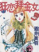 狂恋拜金女 第1卷