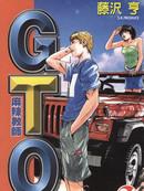 麻辣教师GTO 第16卷