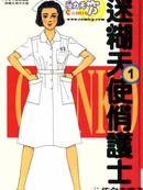 迷糊天使俏护士 第3卷