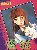 灵猫 第4卷