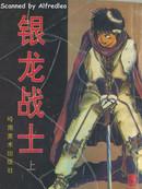银龙战士 第2卷