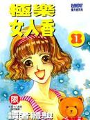 极乐女人香漫画