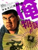 俺物语漫画23