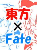 东方×Fate漫画