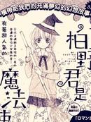 柏野同学是魔法使漫画