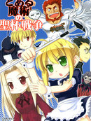 Fate/Zero(とある魔術の圣杯战争)漫画