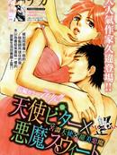 苦涩天使X甜美恶魔漫画
