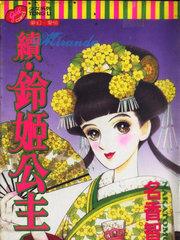 续铃姬公主