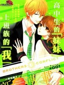 BROTHERS CONFLICT枣篇漫画