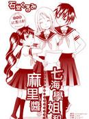 七海学姐和麻里酱漫画
