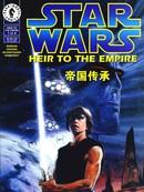 索龙三部曲:帝国传承漫画