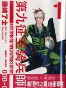 第九征空骑兵师团漫画