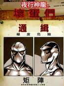 夜行神龙:坏蛋们漫画
