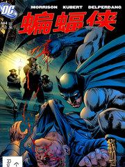 蝙蝠侠与三个幽灵