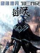 征服第01卷幽灵01