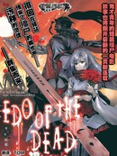 EDO of THE DEAD漫画