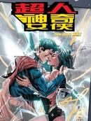 超人神奇女侠 第15话