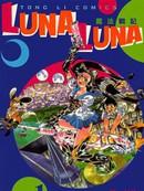 魔法战记LUNA LUNA漫画