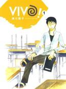VIVO! 第1卷
