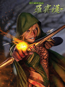 现代格林童话:罗宾汉漫画