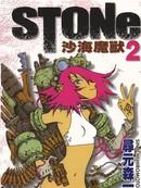 STONe 沙海魔兽 第2卷