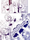 伯爵喜欢少年女仆漫画