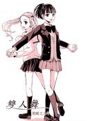 双人舞漫画