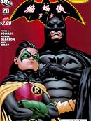 蝙蝠侠与罗宾v1漫画