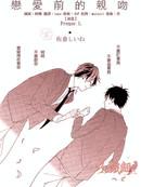 恋爱前的亲吻漫画