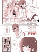 The Pace of two漫画