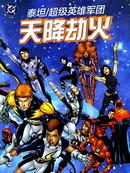 泰坦-超级英雄军团:天降劫火漫画
