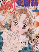 奇幻爱丽丝 第4卷