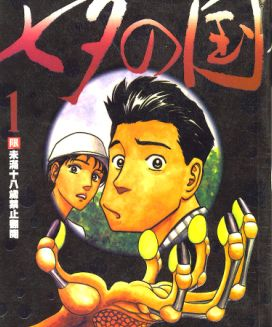 七夕之国 第2卷
