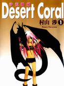 沙漠珊瑚 第5卷