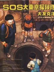 SOS大东京探险队