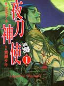 夜刀神使 第8卷
