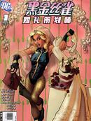 黑金丝雀 婚礼策划师漫画