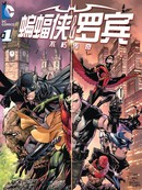 蝙蝠侠与罗宾:不朽传奇 第1卷