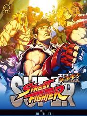 超级街头霸王v1:新生代