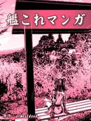 舰collect漫画漫画