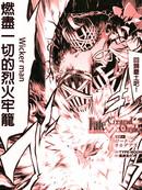 Fate/Grand Order漫画