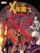 全新X战警V2漫画