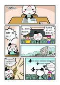 愚人节快乐漫画