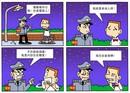 预见警察漫画